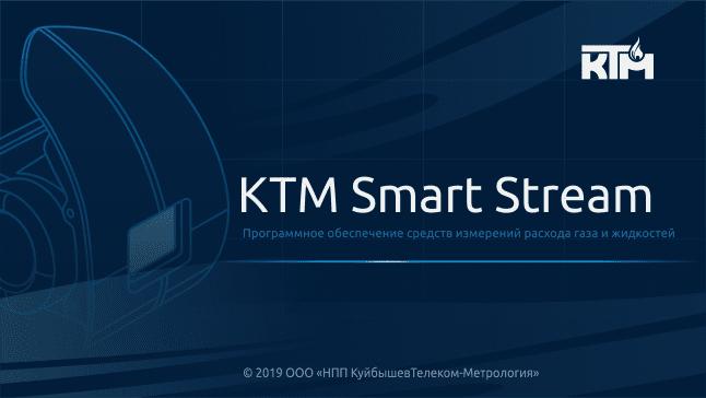 KTM Smart Stream